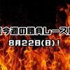 【今週の勝負レース】 8月22日 (日)!