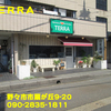 TERRA~2013年9月13杯目~