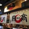 『開高』具が旨すぎるカニだし味噌ラーメン - 北海道 / 新千歳空港