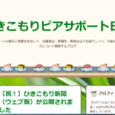ひきこもりピアサポート日記@ひき桜代表ブログ