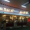 【今週のラーメン2388】 広州市場 高円寺店 (東京・高円寺)広州雲呑麺