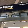【買@ベルリン】テーゲル空港(TXL) ドイツでリモワを激安購入して税金還付まで一気にしてしまう方法