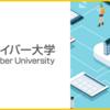 【通信制大学】サイバー大学はITスキルに特化したソフトバンク系大学(学士取得可能)