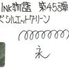 #0953 Kobe INK物語 鉢伏シルエットグリーン