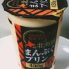*マルシン食品* 北海道まんぷくプリン 358円(税込)