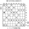 三段昇段戦(四回目)
