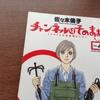 お正月にゴロゴロしながら読みたい漫画・HHTV北海道★テレビ「チャンネルはそのまま」佐々木倫子