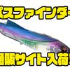 【13フィッシング】ペンシルベイトとフロッグのハイブリッドルアー「パスファインダー」通販サイト入荷!