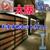 大阪の主要ネットカフェ10店舗比較まとめ!オススメの最新ネカフェも紹介