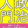 <<書評>> -ビジネス本- 「若い有権者のための政治入門 18歳から考える日本の未来」