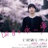 「四月の永い夢」(2018)