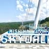 日本一長いつり橋「三島スカイウォーク」は眼前に広がる絶景と足元の恐怖との葛藤の場所【三島の旅#1】