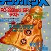 【1985年】【4月号】テクノポリス 1985.04