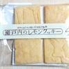 湘南T-SITE(湘南Tサイト)でエピロが販売している「瀬戸内のレモンクッキー」を買った。