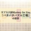 サブスク謎Mystery for You『パタパタパズル工場』の感想