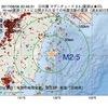 2017年08月08日 20時49分 日向灘でM2.5の地震