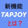 広告機能-Tapjoyの仕様について