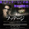 【映画】「フッテージ」ネタバレなしのあらすじと無料視聴方法の紹介