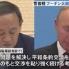 プーチン大統領から 菅首相に北方領土提起☆ 気温☆