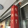 台湾旅行記 VOL.3