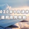 2020年9月連休の都道府県間移動