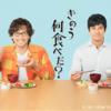 ドラマ「きのう何食べた?」キャスト・あらすじ・無料で観る方法を紹介!おいしそうな料理と人間模様が魅力