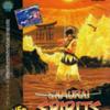 ネオジオは100メガショックの夢を見るか?(45)「SAMURAI SPIRITS」