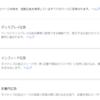 【2019年8月版】最新のGoogleAdensの広告を貼ろうぜ! ②自動広告編