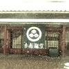 冬の長野旅(2)小布施町で栗ざんまい