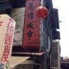 「悲情城市」(2015初夏台湾 其ノ十八)