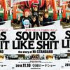 Hi-STANDARDのドキュメンタリー映画「SOUNDS LIKE SHIT」を観てきた。