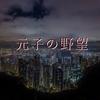 【ドラマ】黒革の手帖 第3話 ネタバレ&感想 元子の野望が明らかに