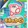 【2018/05/25 18:04:25】 粗利854円(19.1%) 毛糸のカービィ - Wii(4902370518474)