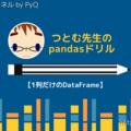 つとむ先生のpandasドリル【1列だけのDataFrame】