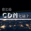 CDNとは?【まとめ】