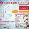 【中止】2020/5/9(土)、10(日)浅草のイベントに出展致します~東京第45回心と体が喜ぶ癒しフェスティバル出展致します~