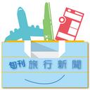 旬刊旅行新聞 編集部(公式)