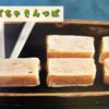 【レシピ】かぼちゃきんつば