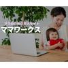 主婦とママのための求人サイト「ママワークス」子育てしながら在宅ワークができるよ!