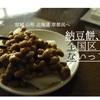 【宮城 山形 北海道 京都民たちへ】納豆餅は全国区ではないよ(レシピあり)