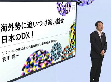 SoftBank World 2021 Keynote: SoftBank's DX Initiatives Aim to Get Japan Competing Internationally Again