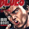 """不良少年の夢は""""ボクシング世界チャンピオン""""!『ろくでなしBLUES』【3分でわかる!ジャンプ漫画レビュー】"""