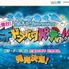 WiiU&3DSで「藤子・F・不二雄キャラクターズ 大集合!SFドタバタパーティー!!」 発売決定!