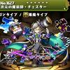 【パズドラ】次元の魔術師チェスターの入手方法やスキル上げ、使い道情報!