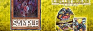 亡龍の戦慄-デストルドーが【サーキット・ブレイク(CIBR)】に収録!カオス軸や、終末の騎士と相性が良さそう!