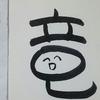 今日の漢字363