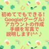 初めてでもできる!Google(グーグル)アカウントの作成手順をスクショで説明します(^^♪