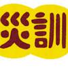 令和元年度相模原市総合防災訓練 9月1日開催です‼