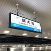たこ焼道楽 わなか で釜炊き塩たこ焼きを(新大阪駅店)
