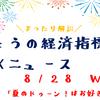 【2019.8.30(金)】今日のFXニュース~経済指標や値動きなど~【FX初心者さん向けに解説】